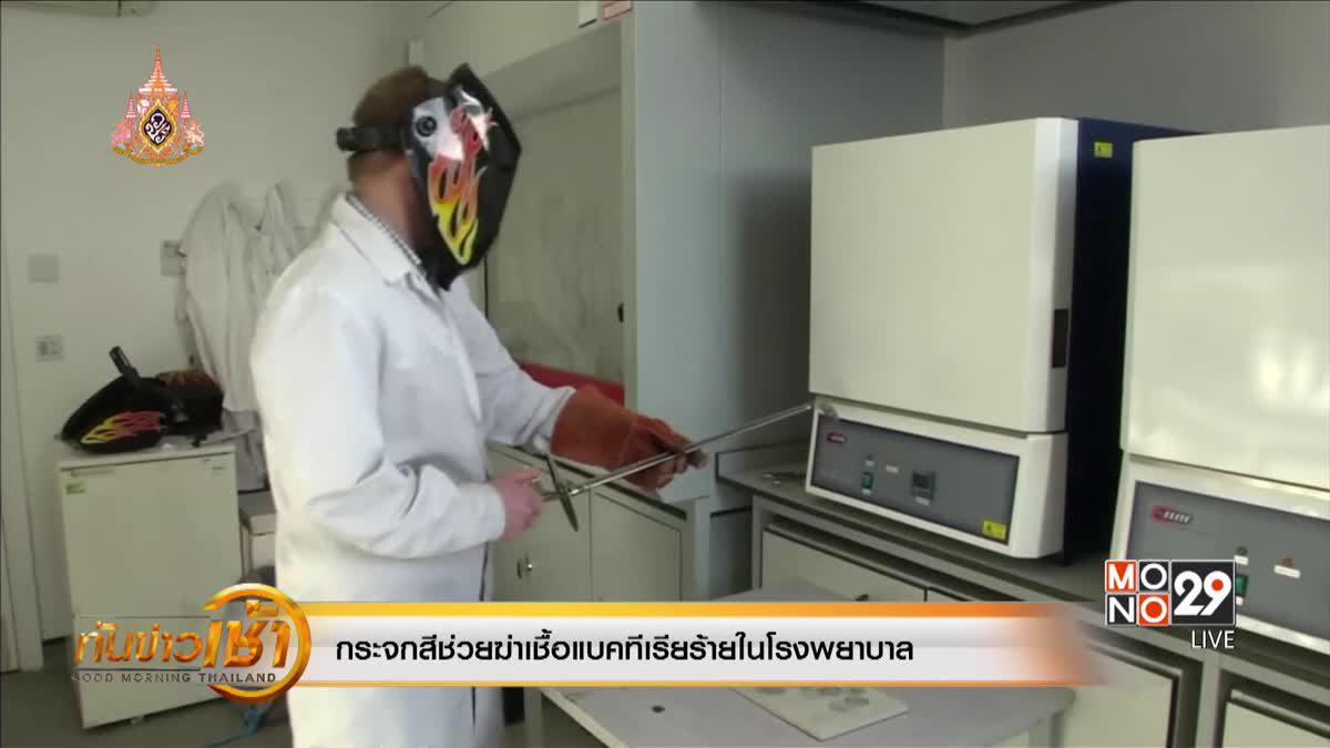 กระจกสีช่วยฆ่าเชื้อแบคทีเรียร้ายในโรงพยาบาล