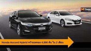 Honda Accord Hybrid ใหม่ กระแสดีเยี่ยม ด้วยยอดจอง 4,000 คัน ใน 2 เดือน