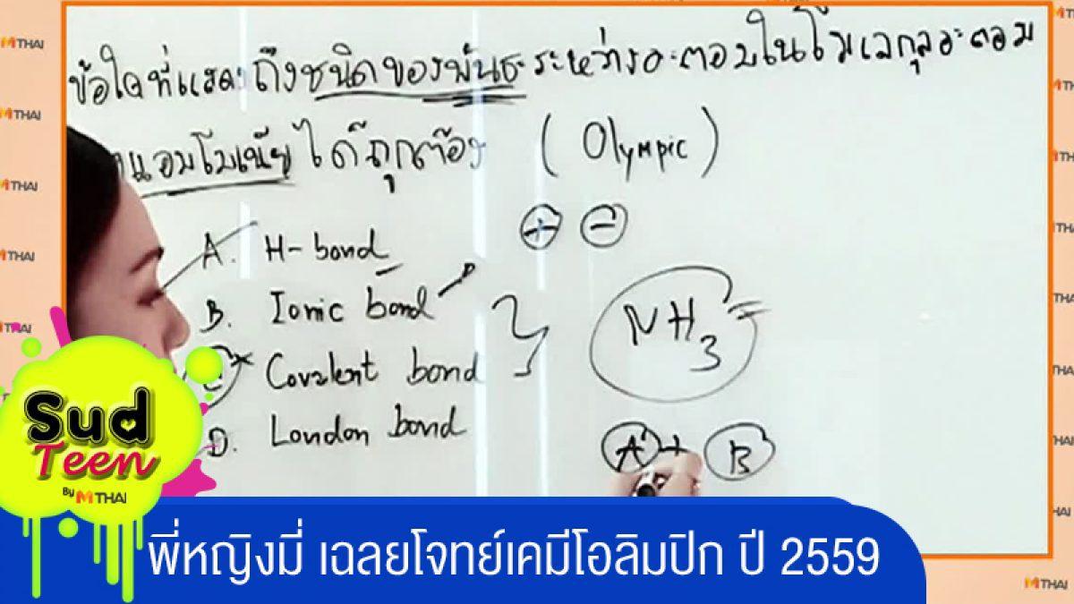 เฉลยโจทย์เคมีโอลิมปิก ปี 2559 by ติวเตอร์ พี่หญิงมี่