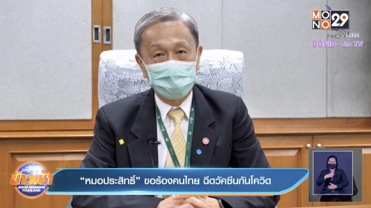 """""""หมอประสิทธิ์"""" ขอร้องคนไทย ฉีดวัคซีนกันโควิด"""