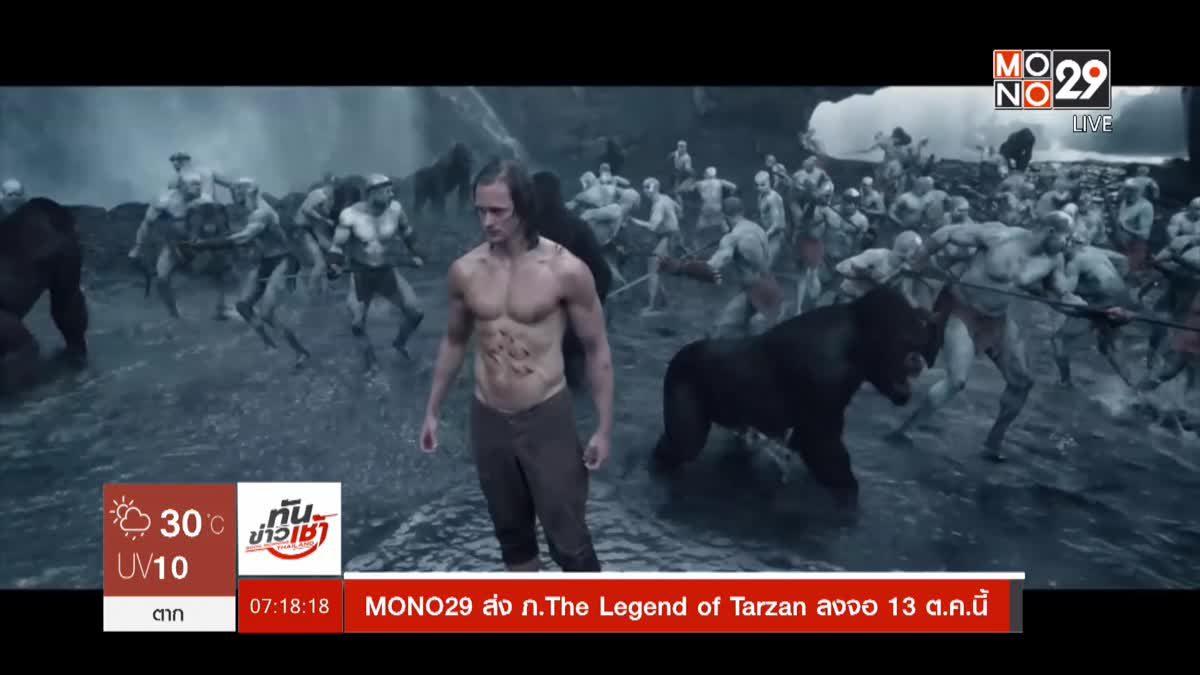 MONO29 ส่ง ภ.The Legend of Tarzan ลงจอ 13 ต.ค.นี้