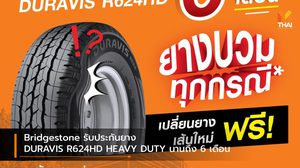 Bridgestone รับประกันยาง DURAVIS R624HD HEAVY DUTY นานถึง 6 เดือน