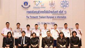 8 เยาวชน คว้าเหรียญทอง การแข่งขันคอมฯ โอลิมปิกระดับชาติ ครั้งที่ 13