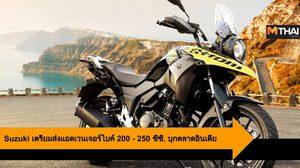 Suzuki เตรียมส่งแอดเวนเจอร์ไบค์ 200 -250 ซีซี. บุกตลาดอินเดีย