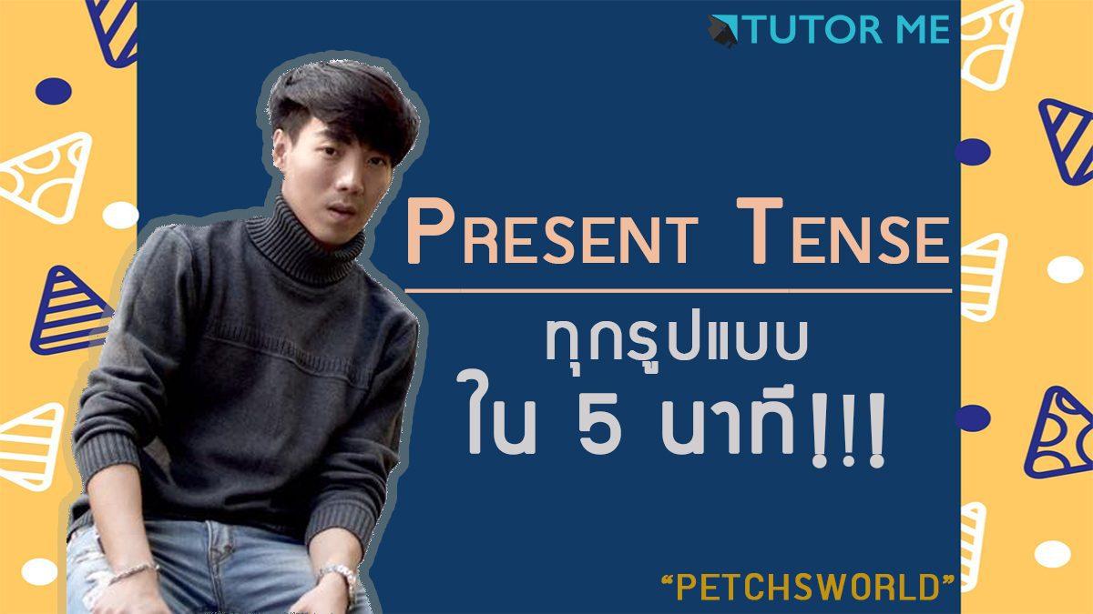 Present Tense ทุกรูปแบบใน 5 นาที!!!.