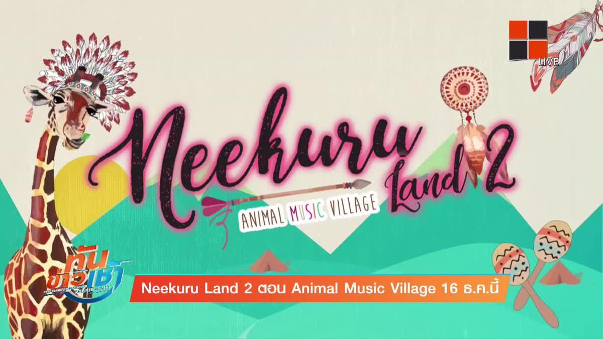 Neekuru Land 2 ตอน Animal Music Village 16 ธ.ค.นี้