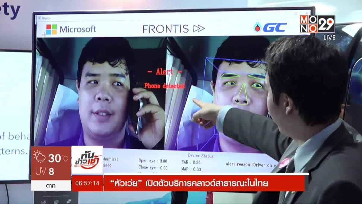 """""""หัวเว่ย"""" เปิดตัวบริการคลาวด์สาธารณะในไทย"""