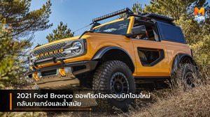 2021 Ford Bronco ออฟโรดไอคออนนิกโฉมใหม่ กลับมาแกร่งและล้ำสมัย
