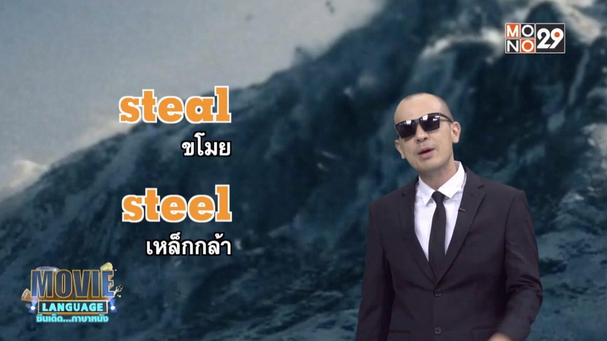 Movie Language จากภาพยนตร์เรื่อง Man of Steel : บุรุษเหล็กซูเปอร์แมน