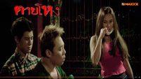 หนัง ตายโหง Tai Hong (เต็มเรื่อง)