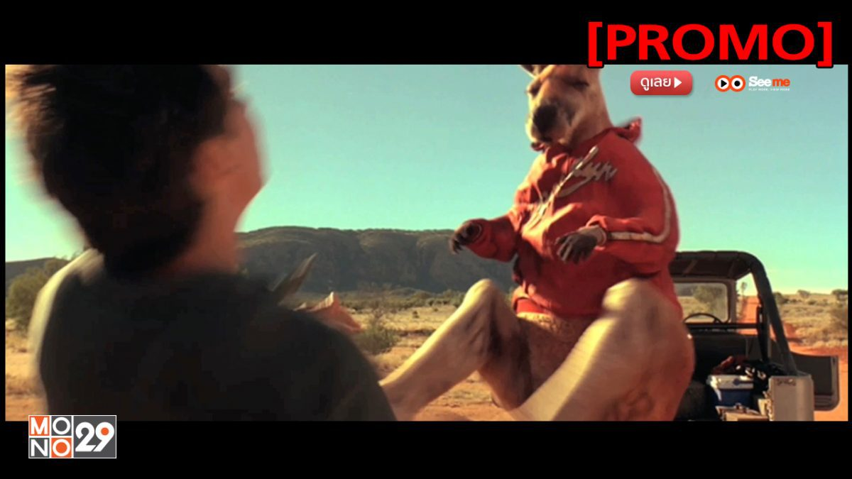 Kangaroo Jack คนซ่าส์ล่าจิงโจ้แสบ [PROMO]