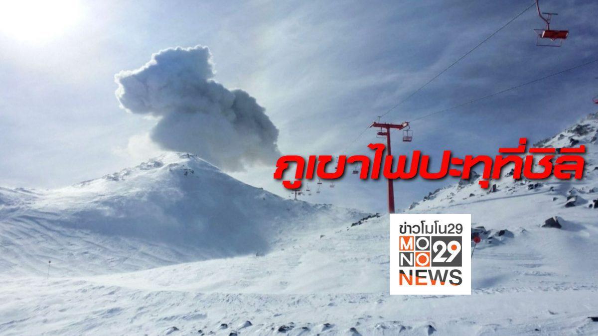 #เรื่องเล่ารอบโลก ภูเขาไฟปะทุที่ชิลิ