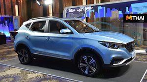 MG ผลักดัน รถยนต์พลังงานไฟฟ้า ในงาน EVolution of Automotive