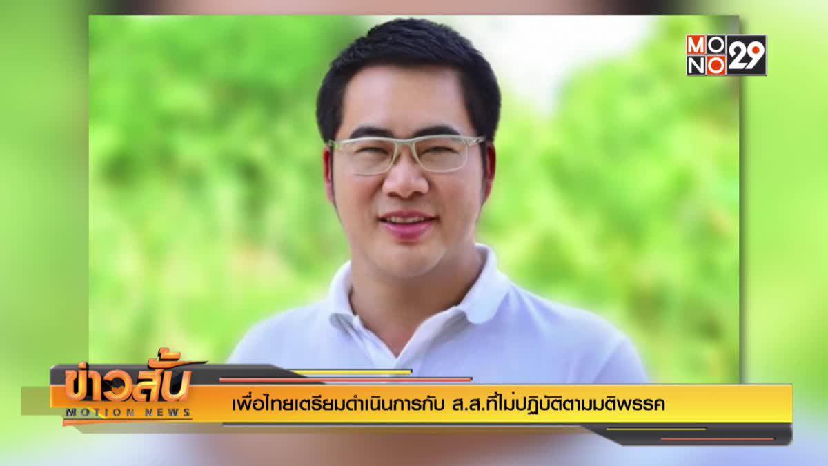 เพื่อไทยเตรียมดำเนินการกับ ส.ส.ที่ไม่ปฏิบัติตามมติพรรค