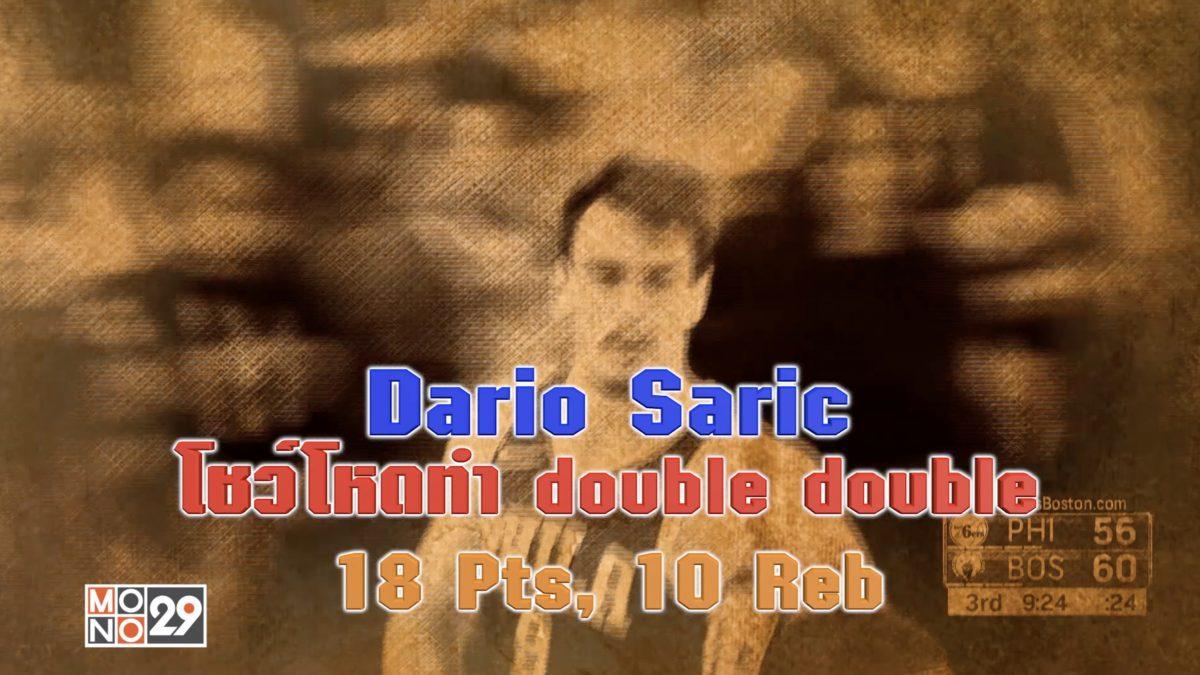 Dario Saric โชว์โหดทำ double double 18 Pts, 10 Reb