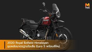 2020 Royal Enfield Himalayan ขุมพลังมาตรฐานไอเสีย Euro 5 พร้อมสีใหม่