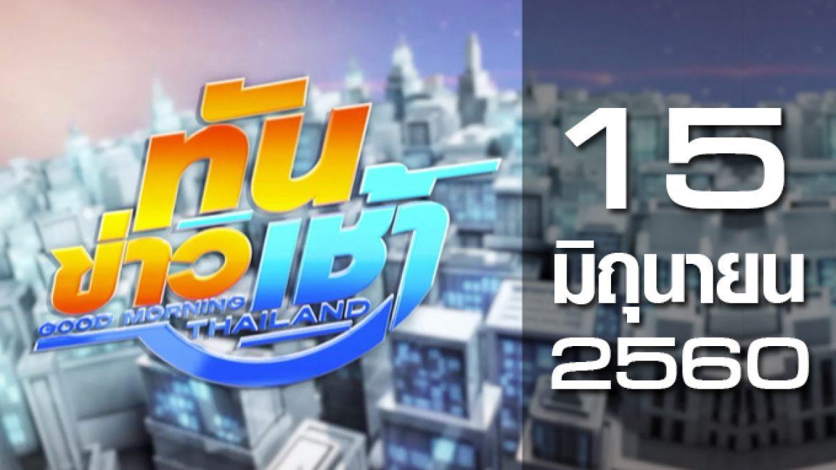 ทันข่าวเช้า Good Morning Thailand 15-06-60