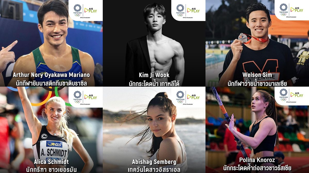 เปิดวาร์ป 20 นักกีฬาโอลิมปิก 2020 ทั้งชายและหญิง AIS PLAY เอาใจแฟนคลับนักกีฬา