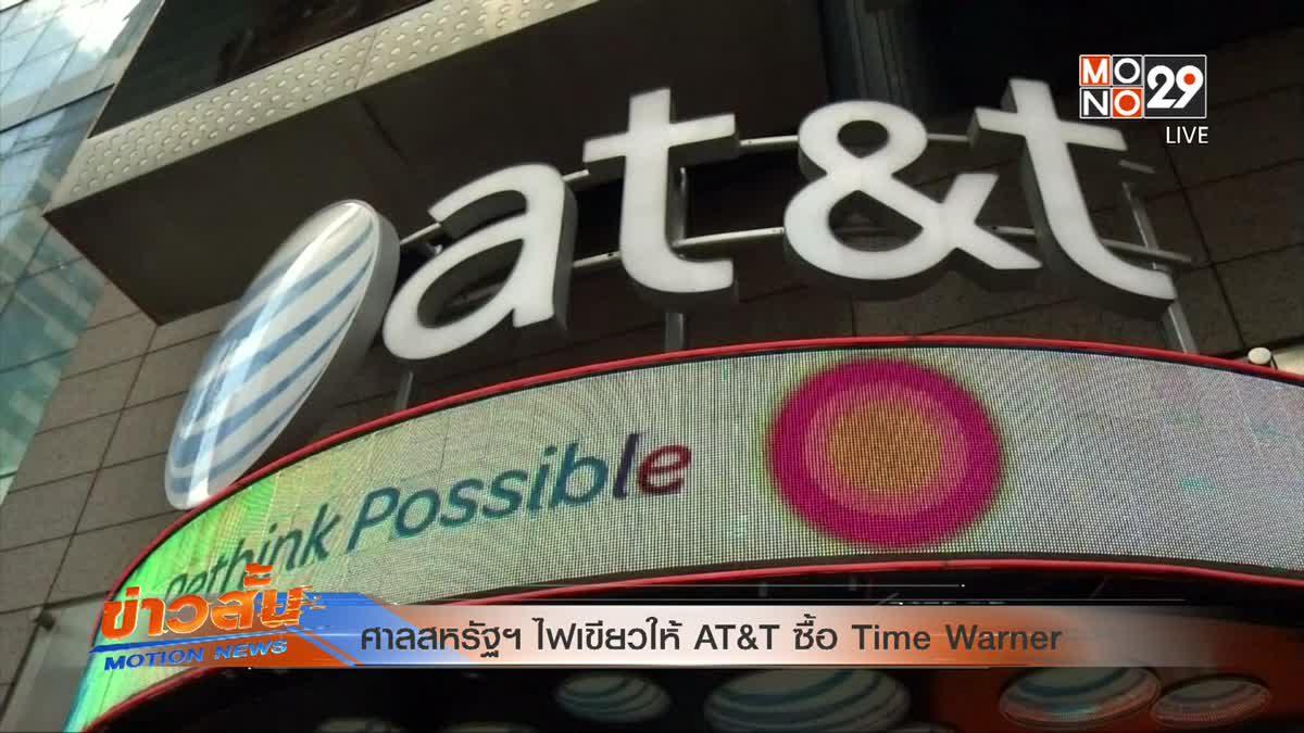 ศาลสหรัฐฯ ไฟเขียวให้ AT&T ซื้อ Time Warner