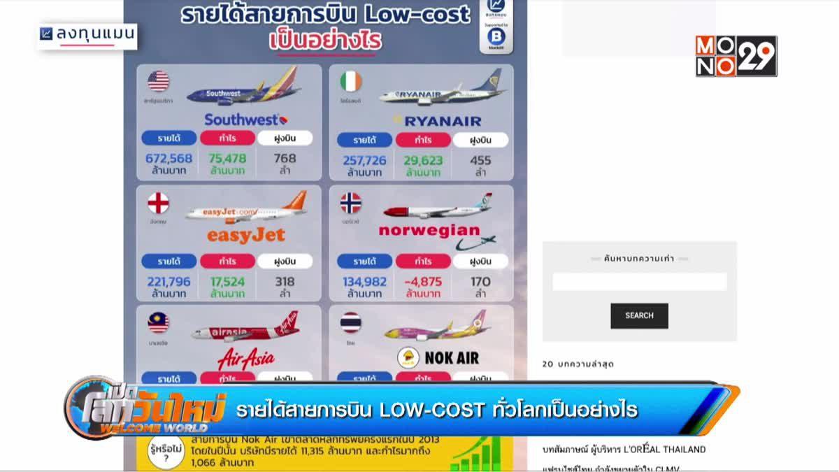 รายได้สายการบิน LOW-COST ทั่วโลกเป็นอย่างไร