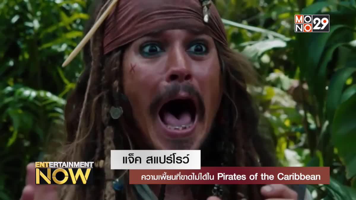 แจ็ค สแปร์โรว์ ความเพี้ยนที่ขาดไม่ได้ใน Pirates of the Caribbean