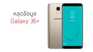 หลุดข้อมูล Samsung Galaxy J6+ มาพร้อมแบตใหญ่จุใจถึง 4,350 mAh