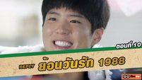 ซีรี่ส์เกาหลี ย้อนวันรัก 1988 (Reply 1988) ตอนที่ 10 ไปตามหาดงรยงกัน! [THAI SUB]
