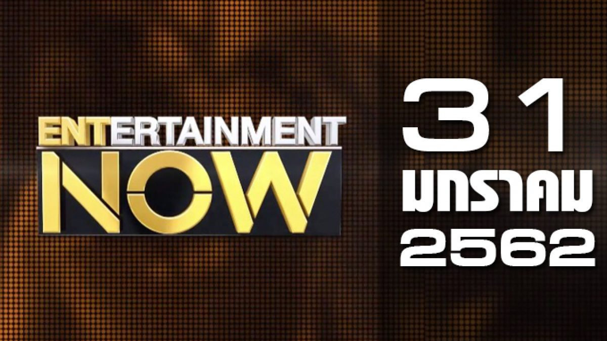 Entertainment Now Break 2 31-01-62