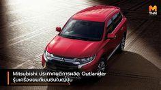 Mitsubishi ประกาศยุติการผลิต Outlander  รุ่นเครื่องยนต์เบนซินในญี่ปุ่น