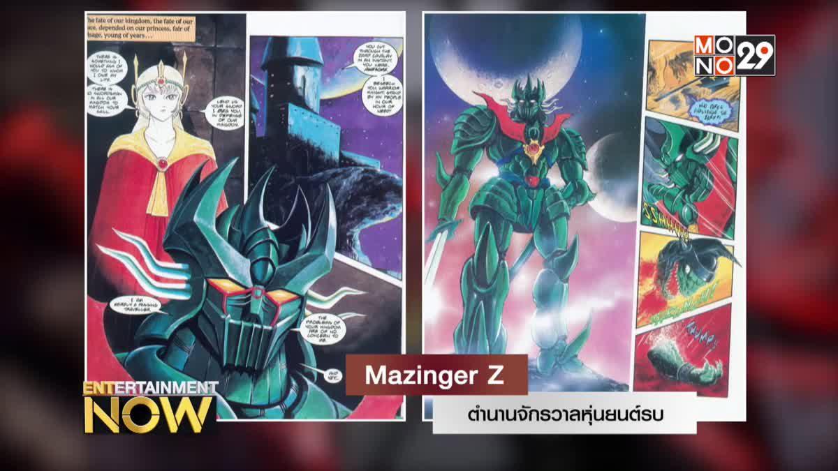 Mazinger Z ตำนานจักรวาลหุ่นยนต์รบ