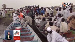 เหตุเรือล่มในซูดาน คร่าชีวิตนักเรียน 22 คน