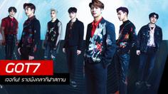 GOT7 ประกาศจัดคอนเสิร์ตครั้งประวัติศาสตร์ 15 ก.พ.นี้ ที่ประเทศไทย!!