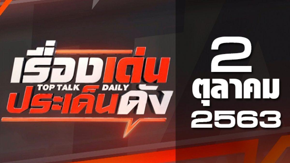 เรื่องเด่นประเด็นดัง Top Talk Daily 02-10-63