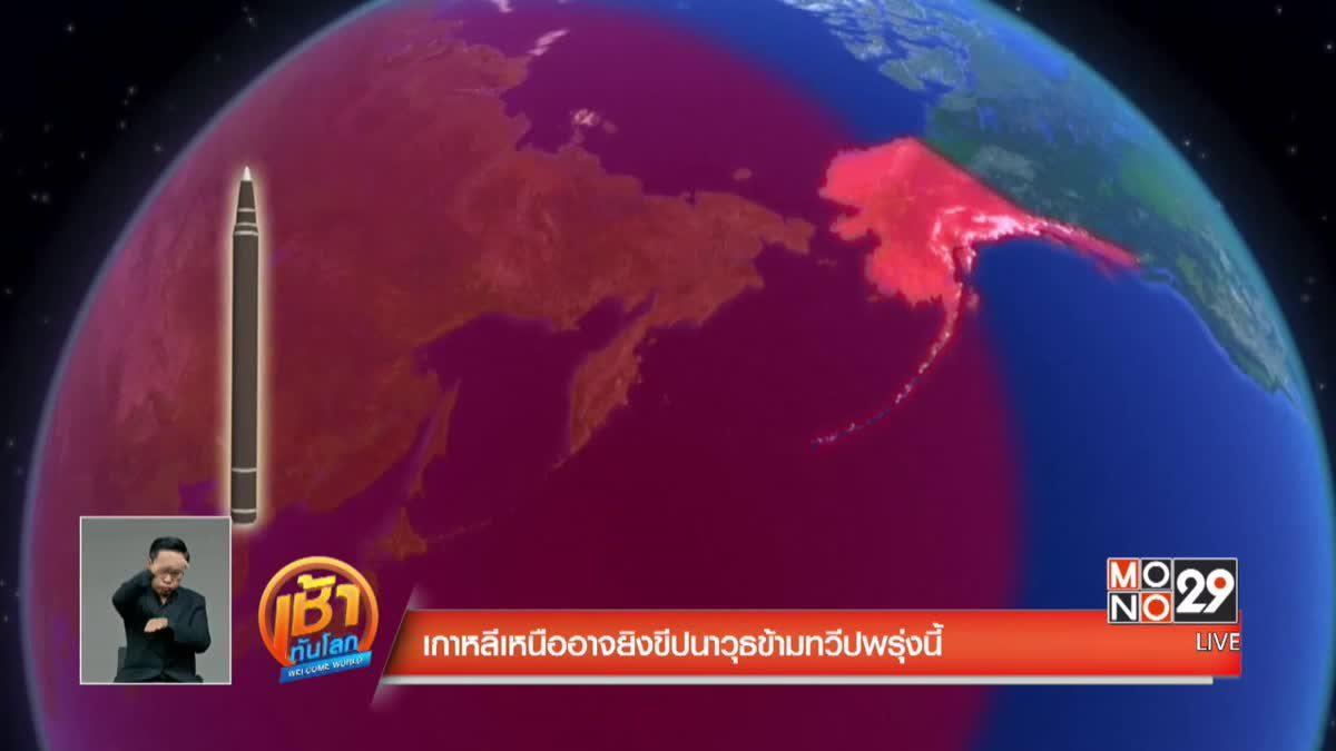 เกาหลีเหนืออาจยิงขีปนาวุธข้ามทวีปพรุ่งนี้