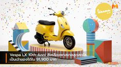 Vespa LX 10th Anni สีเหลืองพาสเทลสุดสดใส เป็นเจ้าของได้ใน 91,900 บาท
