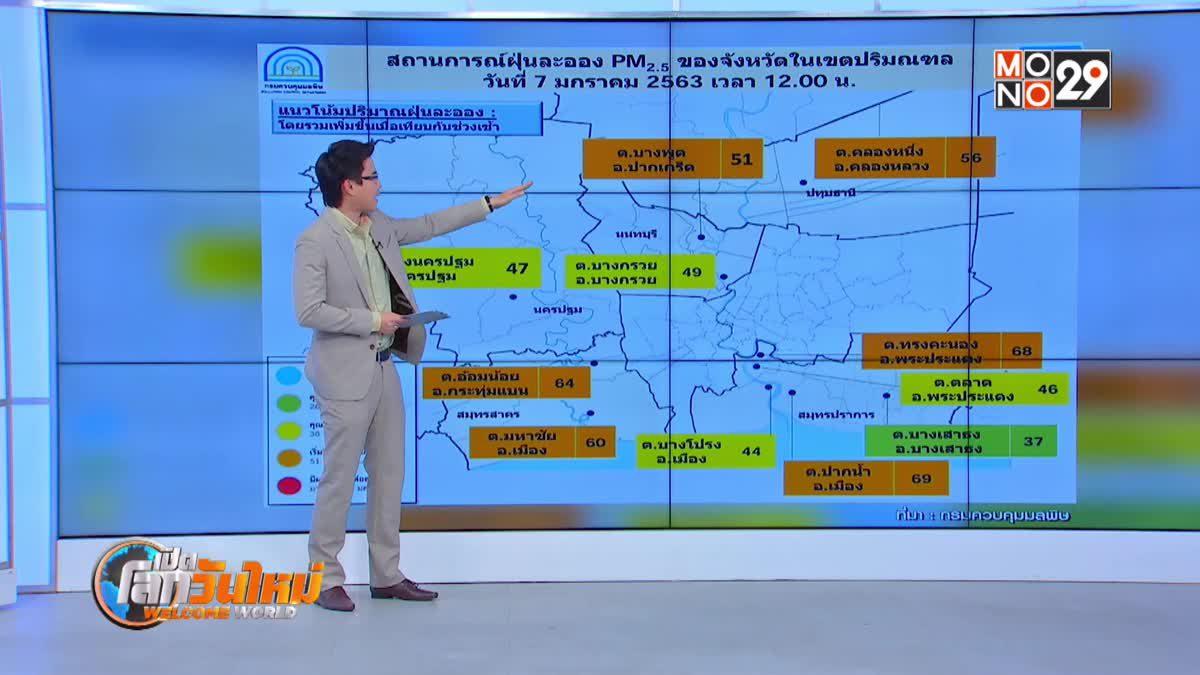 กทม.-ปริมณฑลเผชิญฝุ่น PM 2.5 รอบใหม่
