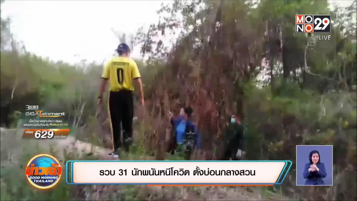 รวบ 31 นักพนันหนีโควิด ตั้งบ่อนกลางสวน