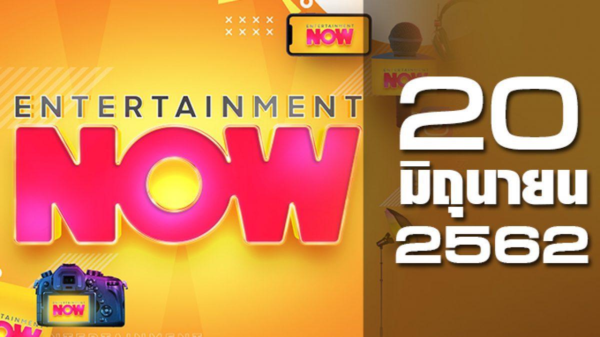Entertainment Now Break 1 20-06-62