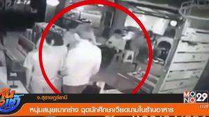 หนุ่มสมุยเมากร่าง ฉุดนักศึกษาเวียดนามในร้านอาหาร