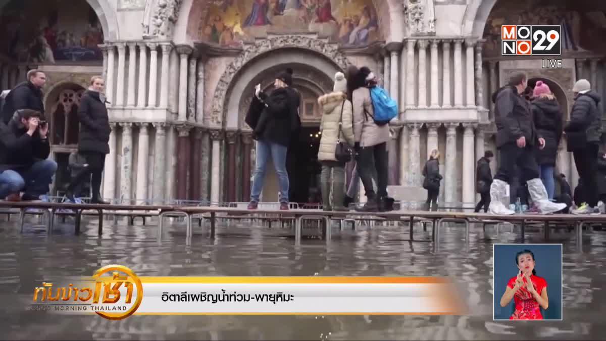 อิตาลีเผชิญน้ำท่วม-พายุหิมะ