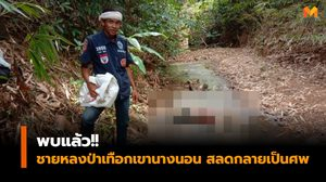 พบแล้ว!! ชายหลงป่าเทือกเขานางนอน สลดกลายเป็นศพ