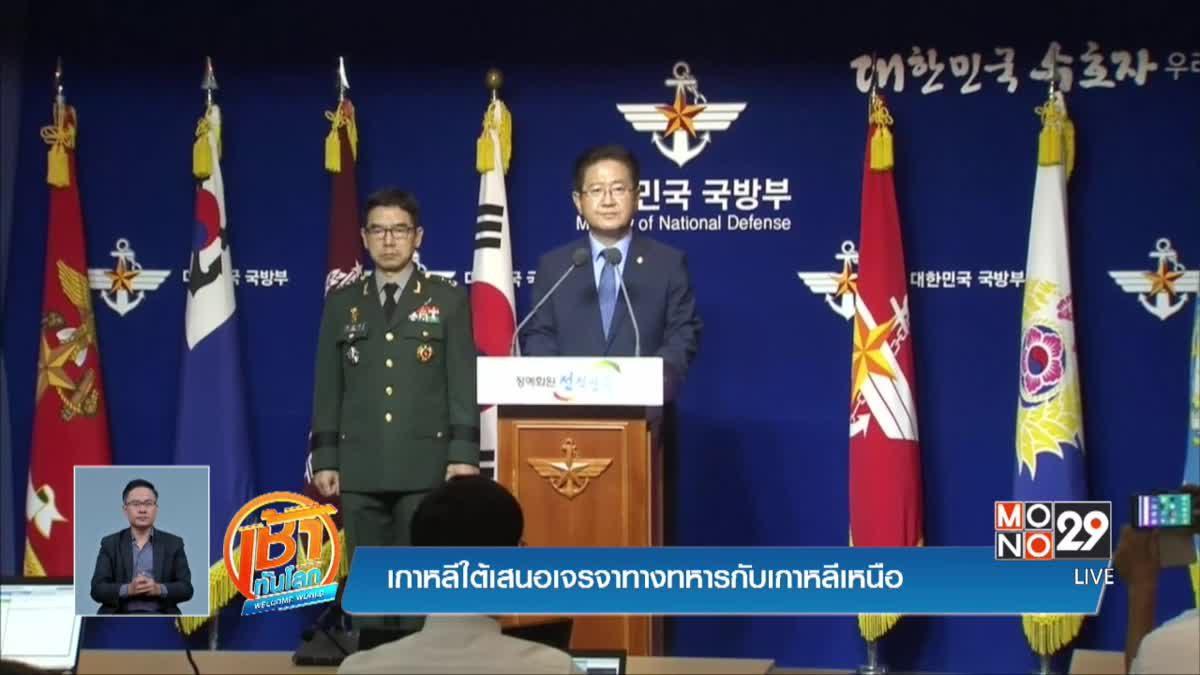 เกาหลีใต้เสนอเจรจาทางทหารกับเกาหลีเหนือ