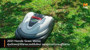 2021 Honda Grass Miimo หุ่นตัดหญ้าไร้สายเวอร์ชั่นใหม่ ขยายการทำงานสู่ไร่สวน