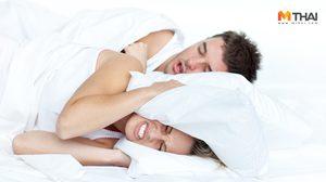 ทำความรู้จัก รักษาอาการนอนกรน แบบไม่ผ่าตัด ทำอย่างไร?