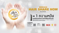 MiX Magazine เปิดโครงการ Merigin Hair Share Now ปันผมปันสุข