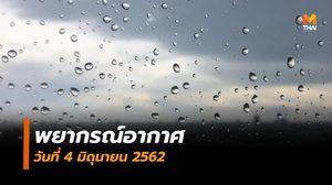 พยากรณ์อากาศ วันนี้ (4 มิ.ย.) ไทยมีฝนตกลดลง เหนือ-อิสานปริมาณฝนมากกว่าภาคอื่น