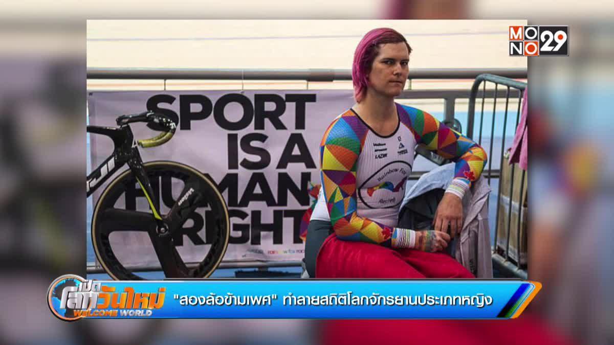 """""""สองล้อข้ามเพศ"""" ทำลายสถิติโลกจักรยานประเภทหญิง"""