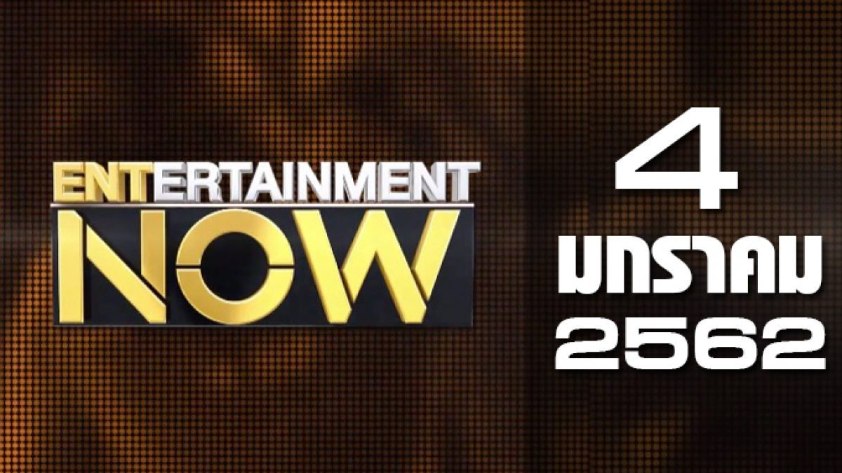 Entertainment Now Break 1 04-01-62