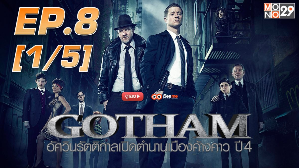 Gotham อัศวินรัตติกาลเปิดตํานานเมืองค้างคาว ปี 4 EP.8 [1/5]
