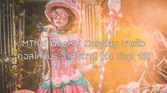 MThai Weekly Cosplay มาแล้ว คอสใหม่ประจำสัปดาห์ [14 Sep 18]